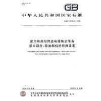 家用和�似用途�器售后服�� 第6部分:吸油���C的特殊要求GB/T22766.6-2009