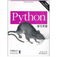 Python学习手册:第4版(涵盖Python2.6和3.X)