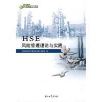 HSE风险管理理论与实践 中国石油天然气集团公司安全环保部