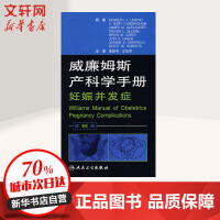 威廉姆斯产科学手册(翻译版) KENNETH J.LEVENO//F.GARY CUNNINGHAM//JAMES M