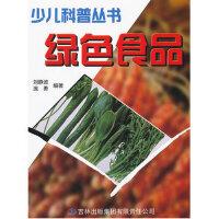 绿色食品/少儿科普丛书