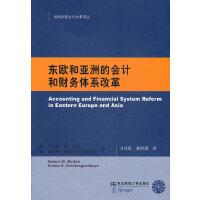 东欧和亚洲的会计和财务体系改革(转轨国家会计改革译丛)