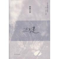 亲亲土豆(1992-1996迟子建短篇小说编年卷2)