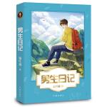 男生日记(2019新版,中国童书女王杨红樱代表作,帮助9-12岁男孩培养责任心和幽默感,修炼成真正的男子汉)