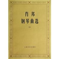 正版肖邦钢琴曲选2钢琴曲集二肖邦钢琴曲谱书教材人民音乐出版社肖邦作品曲集