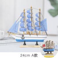 帆船摆件家居饰品客厅摆设卧室房间电视柜一帆风顺工艺品 24CM A款(送10CM小船)
