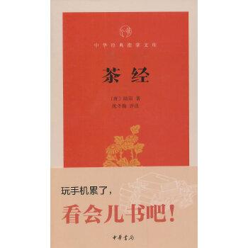 茶经(pdf+txt+epub+azw3+mobi电子书在线阅读下载)
