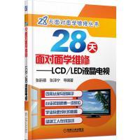 28天面对面学维修 LCD/LED液晶电视