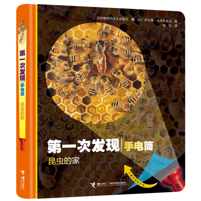 """昆虫的家 风靡全球的法国儿童科普经典,神奇透明胶片书,一把纸质""""手电筒""""挑战传统认知模式,亲眼见证、亲手探索、亲身体验,颠覆传统科普书的阅读体验。被翻译成28种语言,""""*次发现""""丛书全世界销量突破5500万册"""