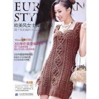 欧美风女士棒针毛衣(属于我的编织书) 9787538176025 张翠 辽宁科学技术出版社