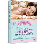 爱上精油 : 给女人的第一本精油全书