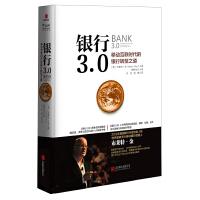 银行3.0:移动互联时代的银行转型之道(2018版)