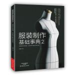 服装制作基础事典2