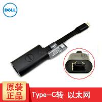 戴尔(DELL) XPS13 15 电脑转接线Thunderbolt 3 雷电3转换器头 USB Type-C转以太网
