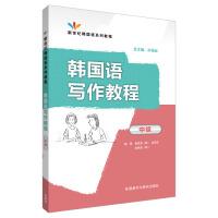 韩国语写作教程中级 外语教学与研究出版社