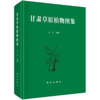 【按需印刷】-甘肃草原植物图鉴