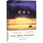 摆渡人 克莱儿麦克福尔 热销33个国家心灵治愈现代文学小说  人性救赎外国读物励志畅销书籍 偷影子的人