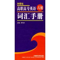 外研社:高职高专英语六用词汇手册