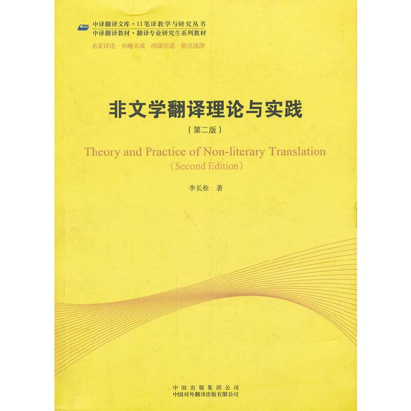 非文学翻译理论与实践(第二版) 新版即将上市,北外高翻李长栓编写,多所高校考研指定用书,CATTI考试参考用书。