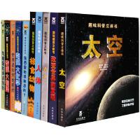 趣味科普立体书大合集 全10册