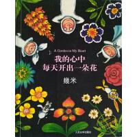 【二手书旧书9新】我的心中每天开出一朵花、几米 绘、人民文学出版社(橙子旧书专营店)