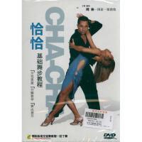 (DVD)恰恰基础舞步教程:拉丁舞 其他