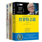 巴菲特之道+ 查理.芒格的智慧+一个投资家的20年 (股票投资3册)