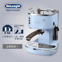 【当当自营】德龙 Delonghi/德龙 ECO310Icona Vintage复古 经典系列泵压式咖啡机(海洋蓝)