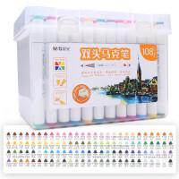 晨光油性马克笔手绘设计套装学生水彩色笔马克笔套装12色24色36色48色60双头肤色动漫专用酒精油性