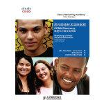 思科网络技术学院教程 CCNA Discovery:家庭和小型企业网络