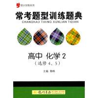 提分攻略系列:常考题型训练题典 高中化学2(选修4、5)(2011年7月印刷)