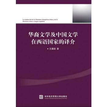 华裔文学及中国文学在西语国家的译介