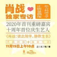 意林小淑女2020年1期上(2020重磅嘉宾,十周年庆生艺人――肖战专访)