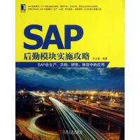 SAP后勤模块实施攻略:SAP在生产采购销售物流中的应用 乐立骏