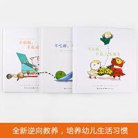 全3册 平装不吃糖不许吃蔬菜绘本3-4-5-6岁幼儿启蒙早教宝宝 儿童情商行为管理亲子 好习惯养成记方法教养培养书籍