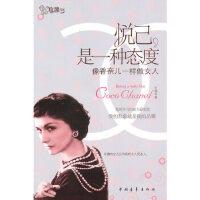【新书店正版】悦己,是一种态度--像香奈儿一样做女人卡玛中国青年出版社9787500695295
