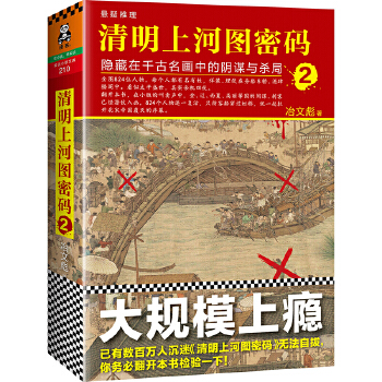清明上河图密码2(pdf+txt+epub+azw3+mobi电子书在线阅读下载)