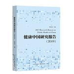 健康中国研究报告(2019)