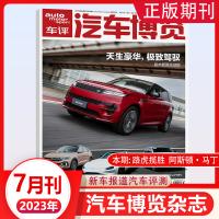 【2021年6月现货】auto motor sport车评汽车博览杂志2021年6月第6期 特斯拉的挑战者发福特Must