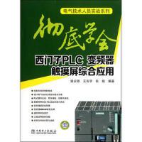 学会西门子PLC、变频器、触摸屏综合应用 9787512326507 樊占锁 中国电力出版社