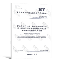 SY/T 6423.2-2013石油天然气工业 钢管无损检测方法 第2部分:焊接钢管焊缝纵向和/或横