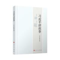 习近平讲故事(团购更优惠 电话:01057993483)