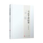 习近平讲故事(团购更优惠 电话:400-106-6666转6)