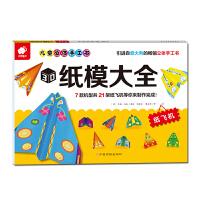 儿童立体手工书――3D纸模大全(纸飞机)