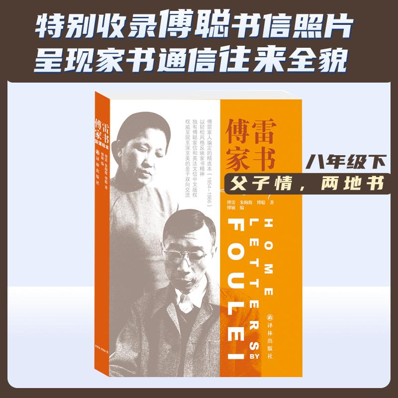 傅雷家书 : 新课标本