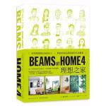 BEAMS AT HOME 4 理想之家