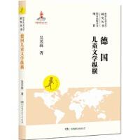 德国儿童文学纵横 吴其南 9787556208364