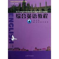 综合英语教程(4英语专业专科起点升本科系列教材) 孙黎