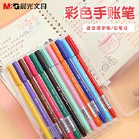 晨光纤维笔水性笔彩色中性笔12色水彩笔勾线笔手帐笔学生用彩笔糖果色少女心水笔v2702