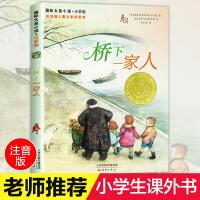 国际大奖小说・注音版--桥下一家人 世界经典文学注音版,送给5-8岁孩子的入学礼物!
